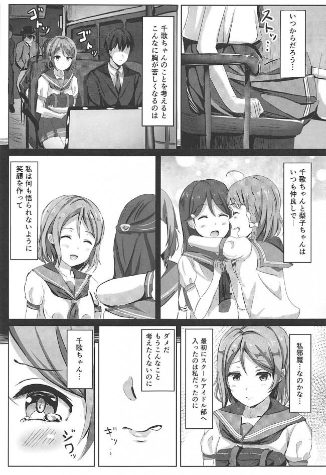 【エロ同人誌 ラブライブ!】一夜の嫉妬曜日【エロ漫画】 (6)