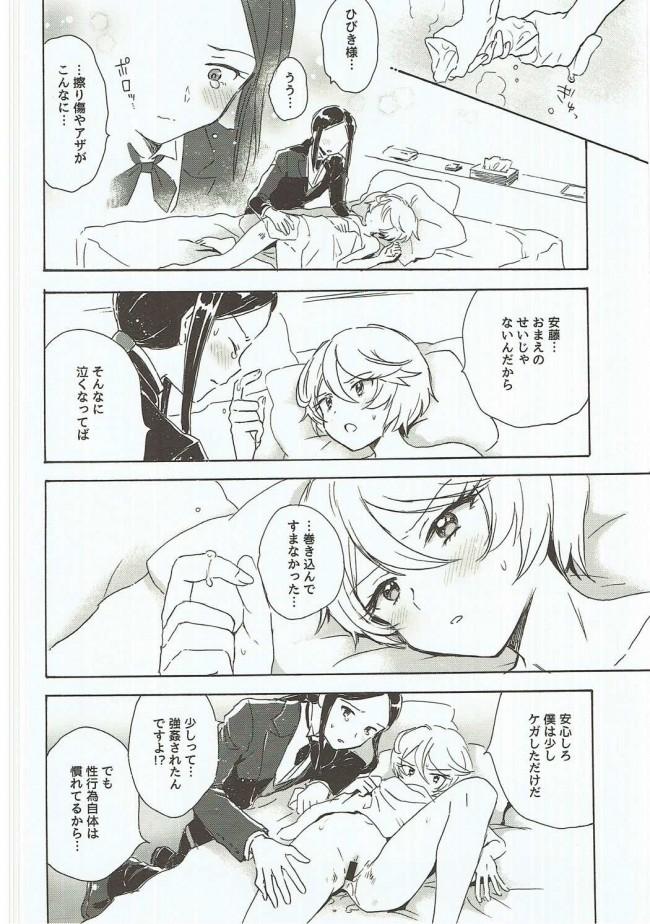 【プリパラ エロ漫画・エロ同人】CAUCHEMAR (7)