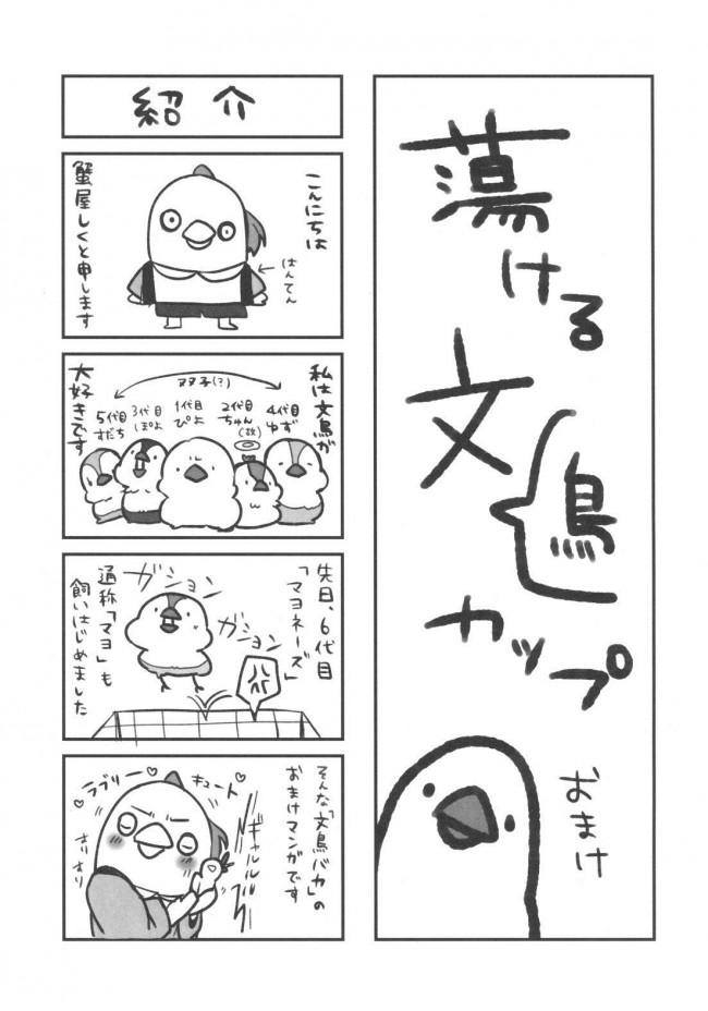 【モバマス エロ漫画・エロ同人】蕩ける文カップ (23)