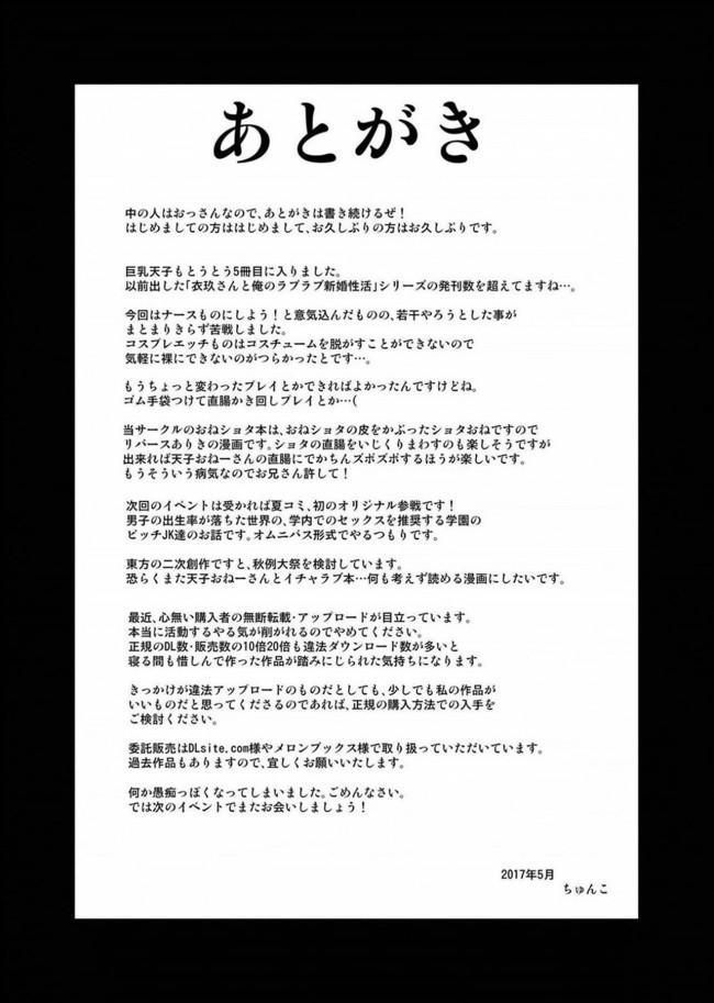 【東方 エロ漫画・エロ同人】巨乳天子伍 (25)