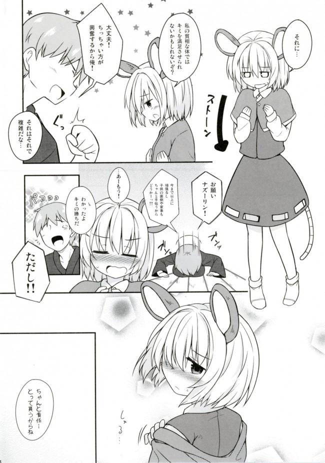 【東方 エロ漫画・エロ同人】子作りチューい! (3)