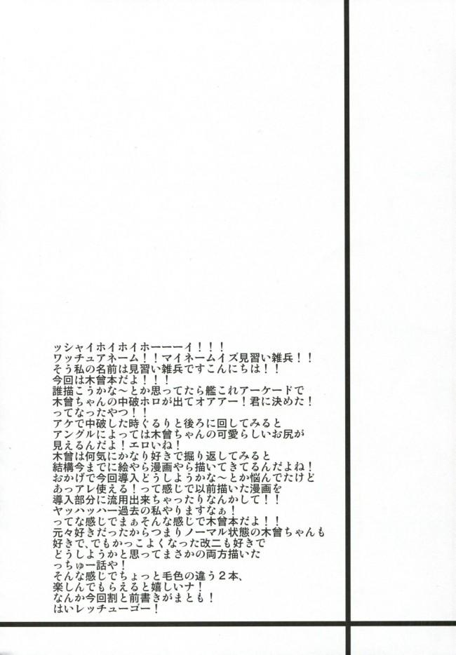 【艦これ エロ漫画・エロ同人】木曾ちゃんにえっちを教えックス+木曾さん覗かれックス (3)