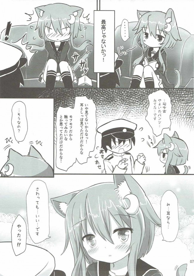 【艦これ エロ漫画・エロ同人】弥生とニャンコなかたち (6)