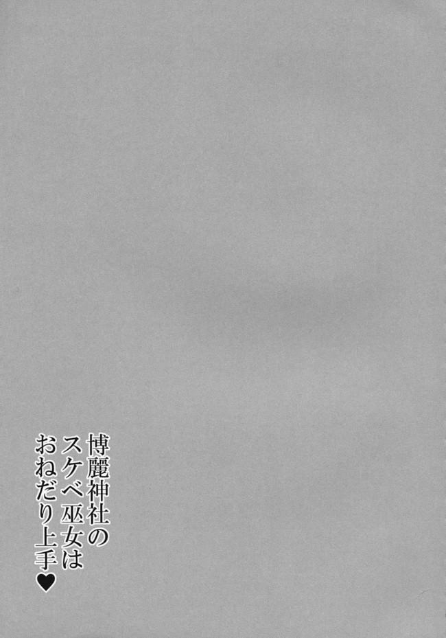 【東方 エロ漫画・エロ同人】博麗神社のスケベ巫女はおねだり上手 (20)
