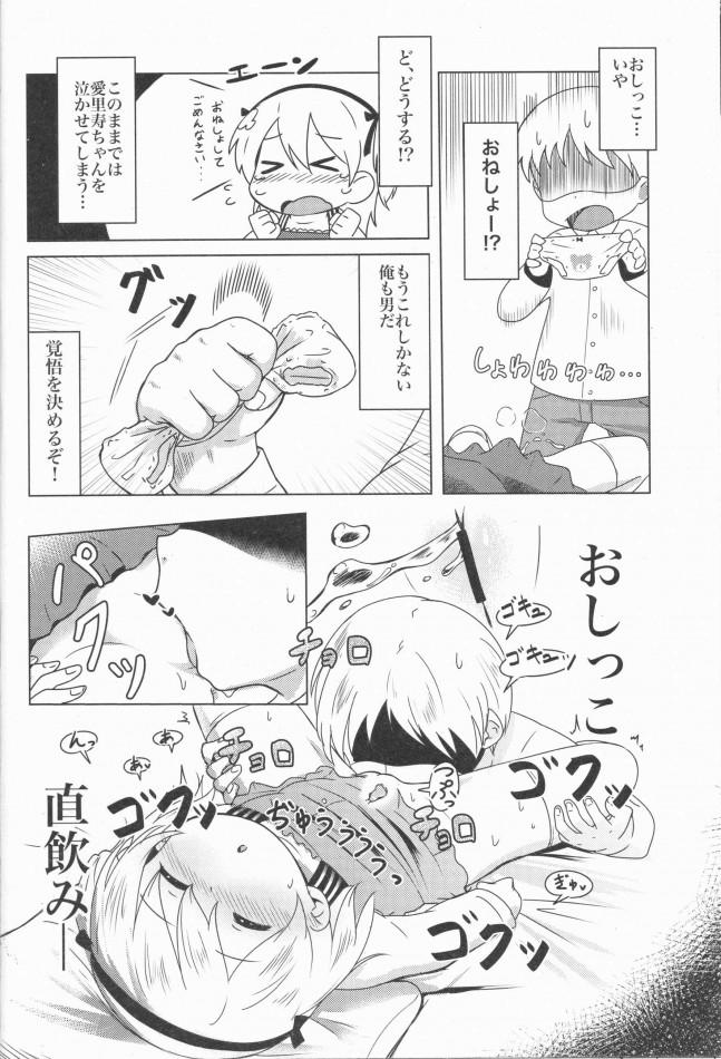 【ガルパン エロ漫画・エロ同人】すやすやありすちゃん (9)