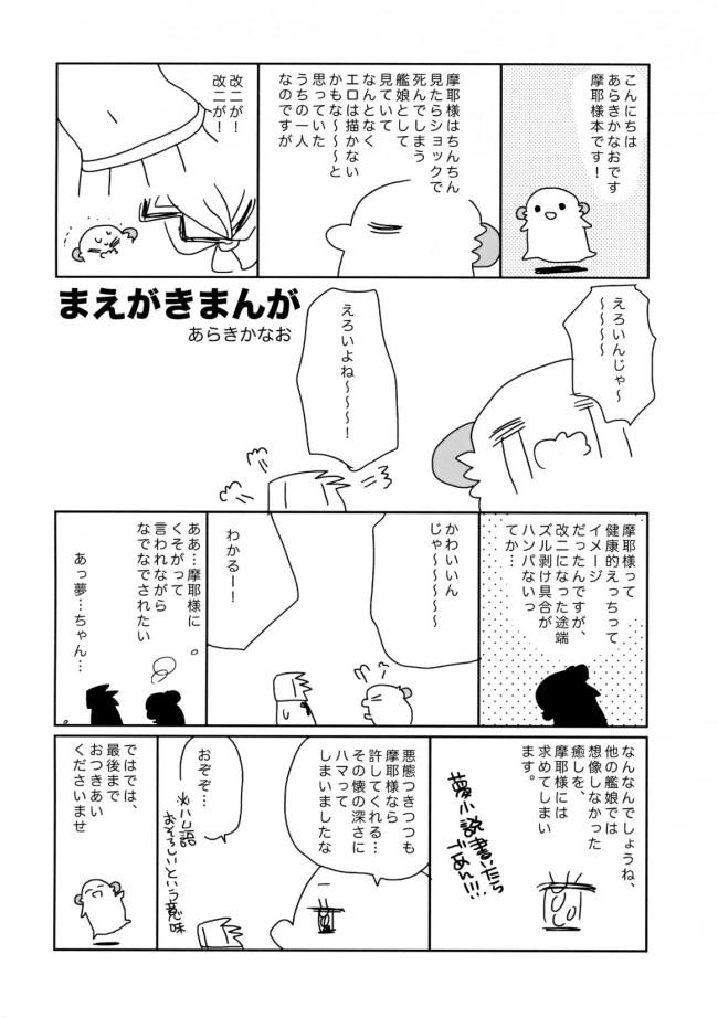 【艦これ エロ漫画・エロ同人】摩耶様にみなぎる (3)