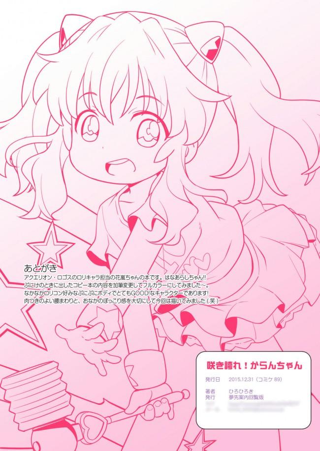 【アクエリオンロゴス エロ漫画・同人誌】咲き誇れ! からんちゃん (15)