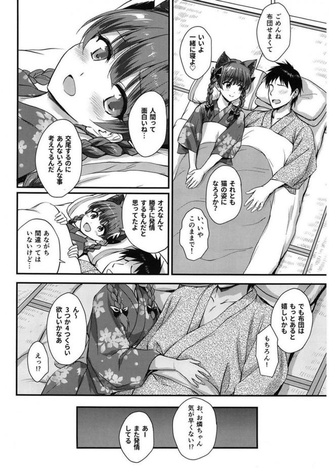 【東方 エロ漫画・エロ同人】お燐ちゃんに懐かれたい (27)