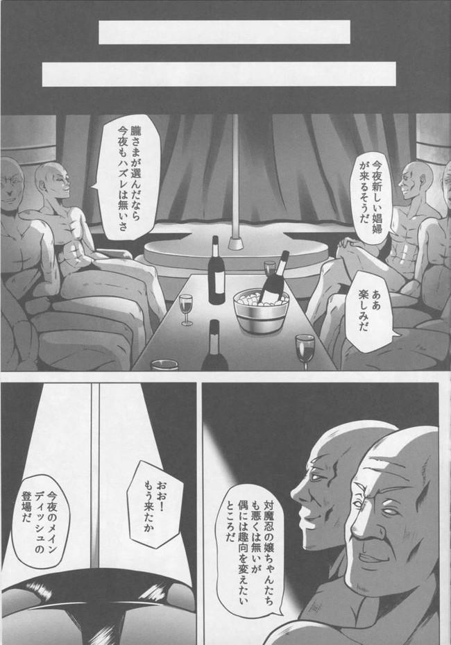 【対魔忍アサギ エロ漫画・エロ同人誌】闇に堕つくノ一たち FINAL (12)