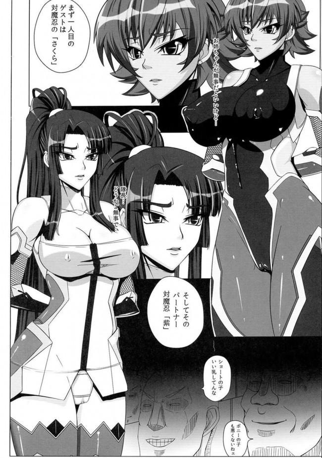 【対魔忍アサギ エロ漫画・エロ同人】闇に堕つくノ一たち Second (8)