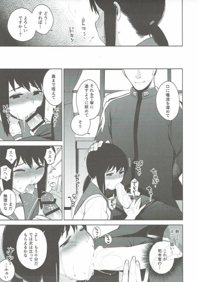 【艦これ エロ漫画・エロ同人】わるいふぶき (14)