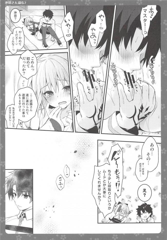 【Fate Grand Order エロ同人】パイパン巨乳な彼女に中出しセックス【無料 エロ漫画】(10)