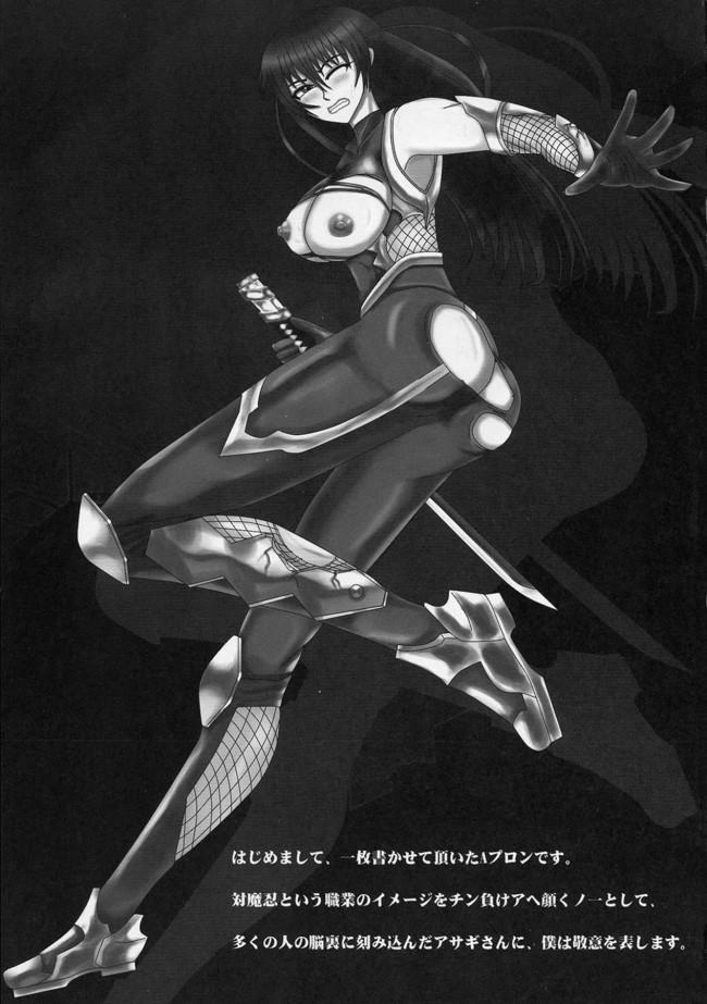 【対魔忍アサギ エロ漫画・エロ同人】闇に堕つくノ一たち Second (29)