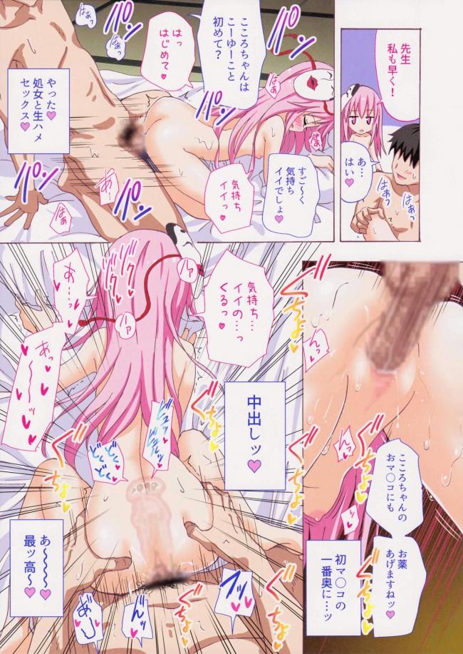 【東方 エロ漫画・エロ同人】幻想郷楽園化計画 19 (17)