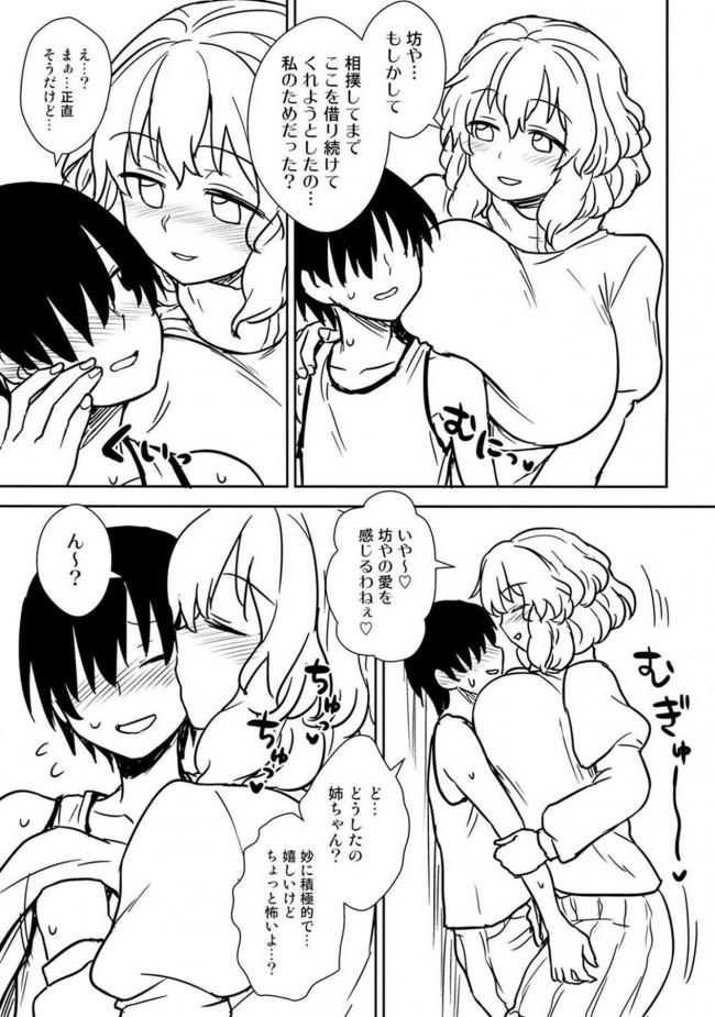 【東方 エロ漫画・エロ同人】帰ってきた真夏のレティさん (10)