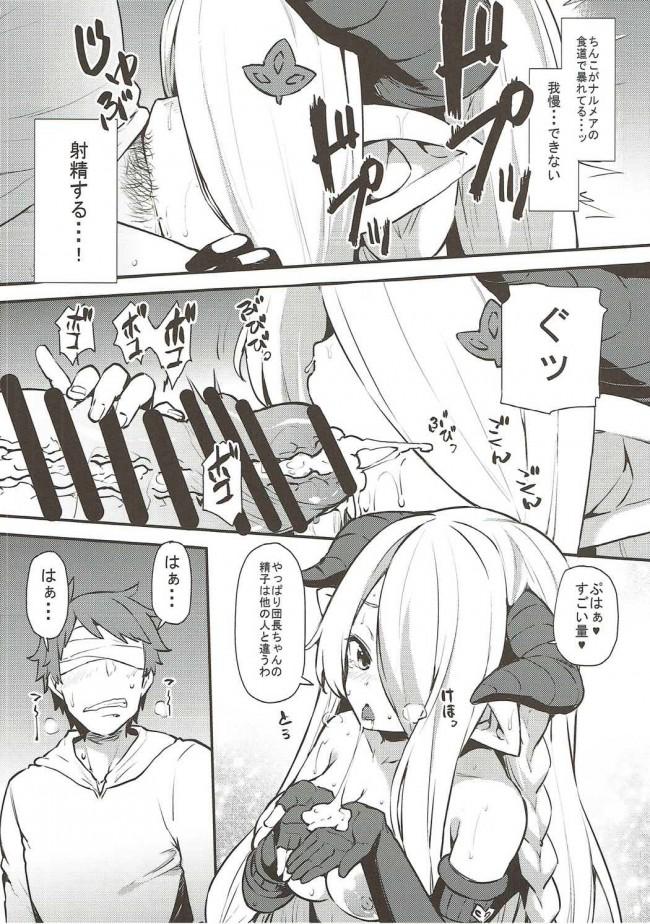 【グラブル エロ漫画・エロ同人】団長ちゃん団長ちゃん3 (5)