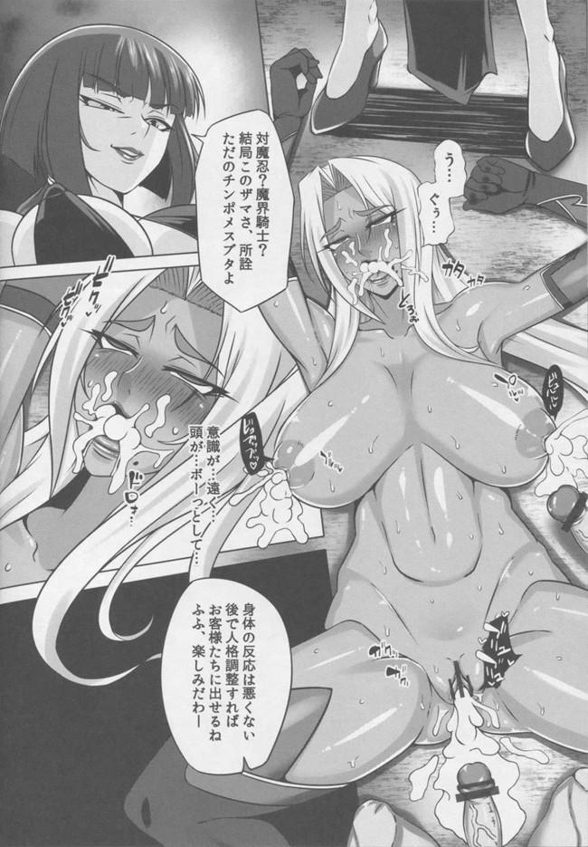 【対魔忍アサギ エロ漫画・エロ同人誌】闇に堕つくノ一たち FINAL (11)