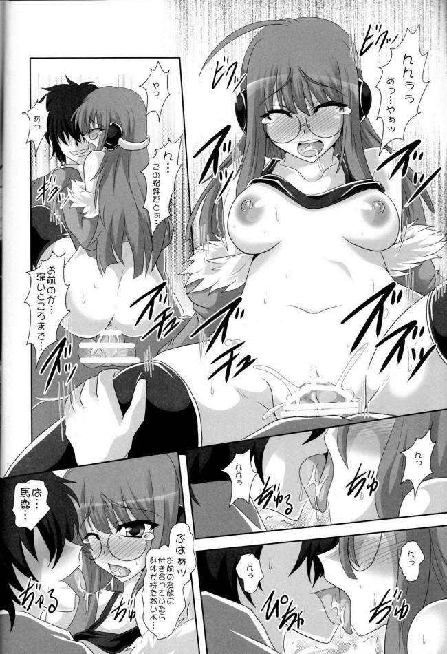 【ペルソナ5 エロ漫画・エロ同人】仮面堕 (5)