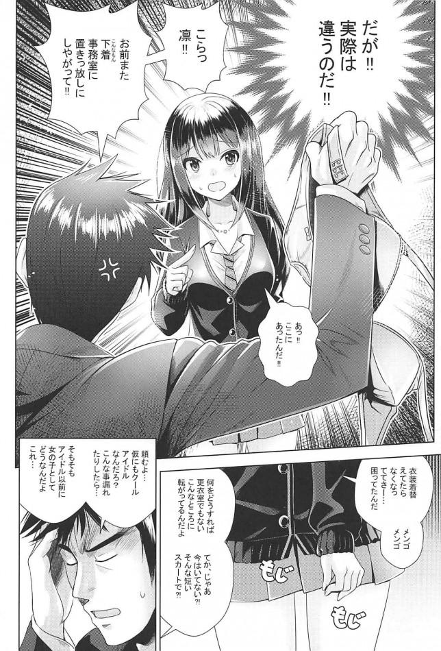 【モバマス エロ漫画・エロ同人】愛染の形 (3)