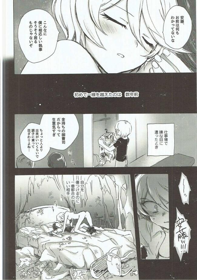 【プリパラ エロ漫画・エロ同人】CAUCHEMAR (13)