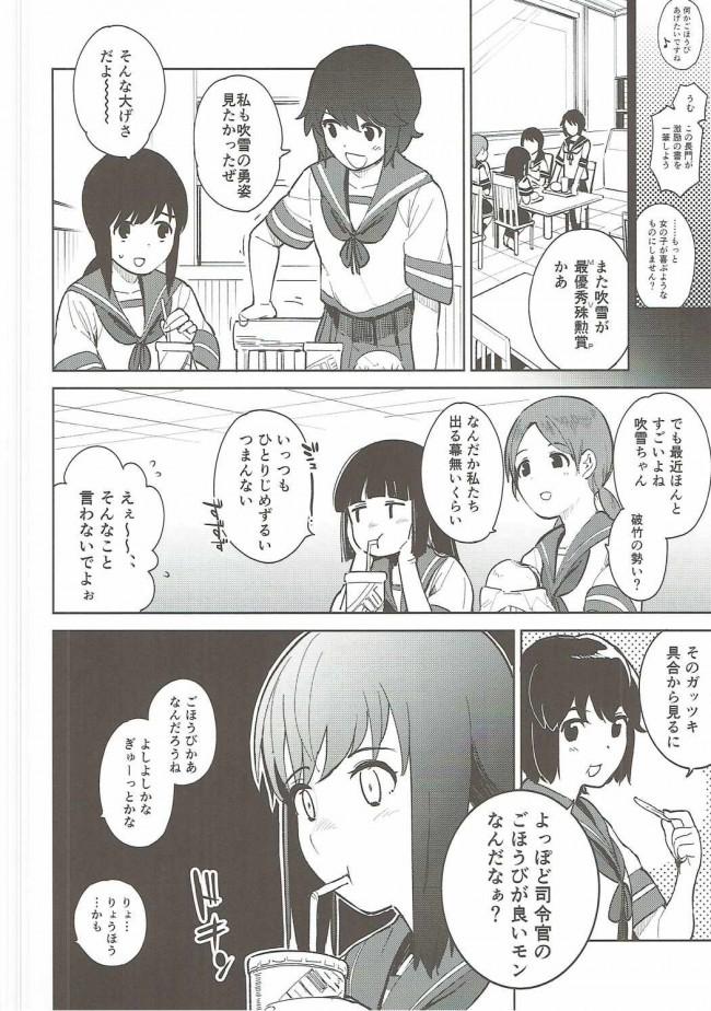 【艦これ エロ漫画・エロ同人】わるいふぶき (5)
