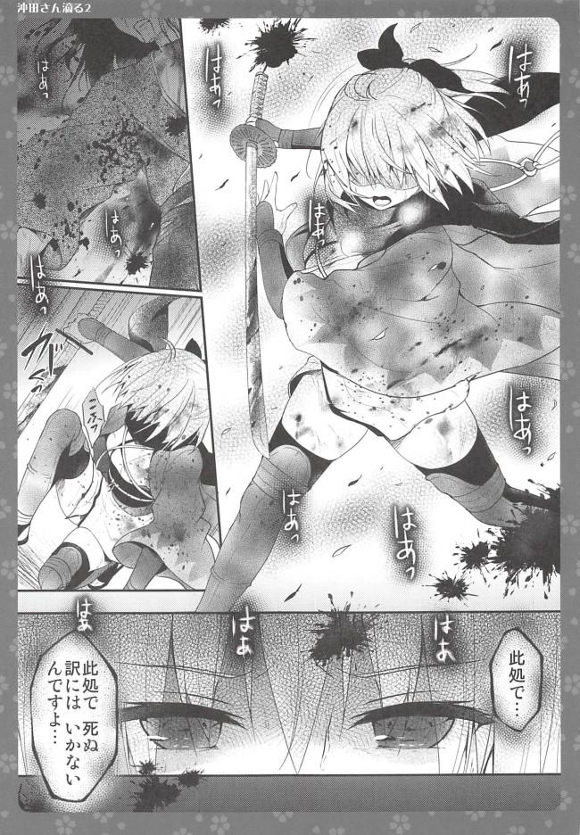 【Fate Grand Order エロ同人】パイパン巨乳な彼女に中出しセックス【無料 エロ漫画】(4)