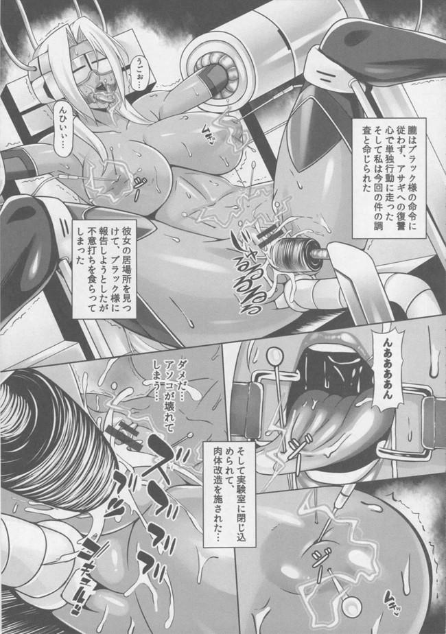 【対魔忍アサギ エロ漫画・エロ同人誌】闇に堕つくノ一たち FINAL (4)
