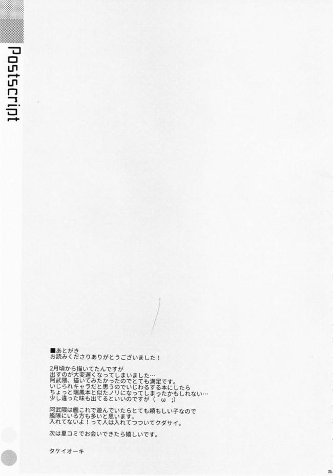 【エロ同人 艦これ】your mind.【エロ漫画】 (24)