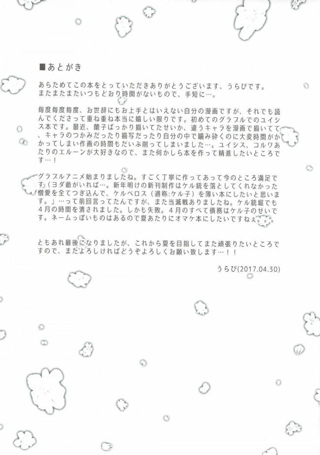 【グラブル エロ漫画・エロ同人】君がため 春宵纏いし桜姫 (24)