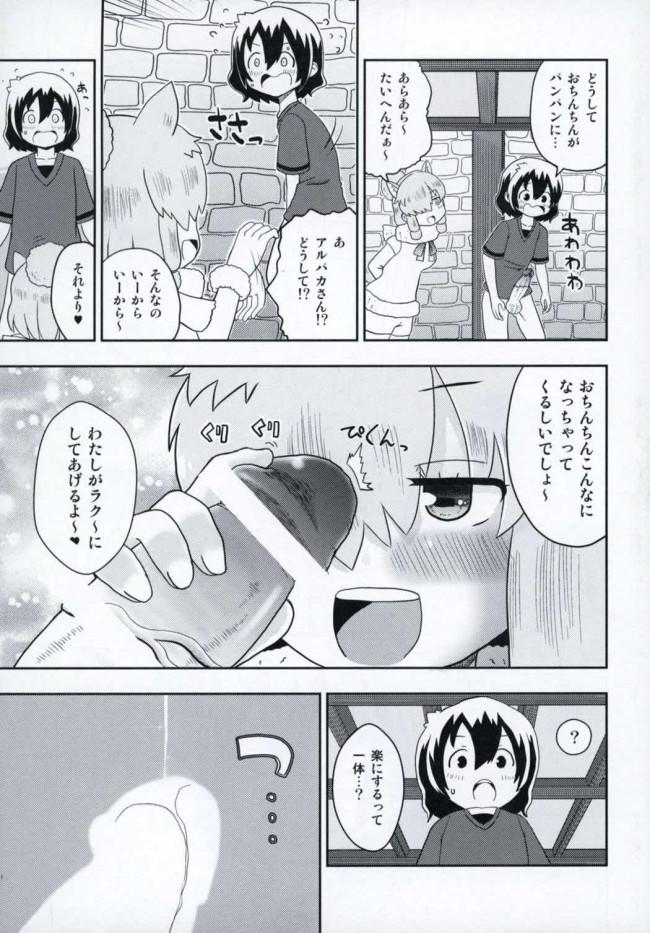 【エロ同人誌 けもフレ】ジャパリカフェでご休憩【エロ漫画】 (4)