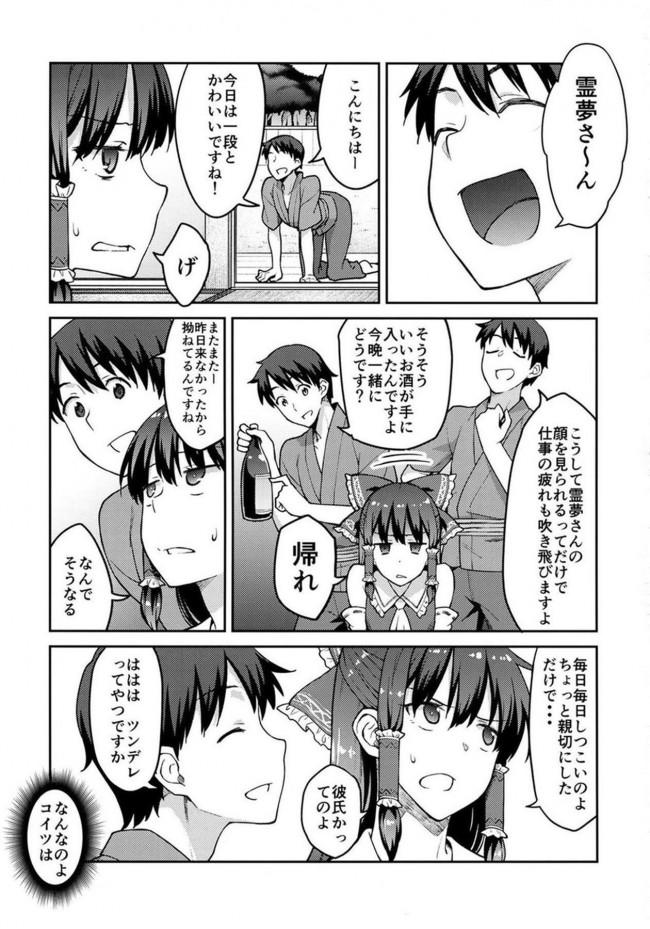【東方 エロ漫画・エロ同人】霧雨魔理沙は負けられない (2)
