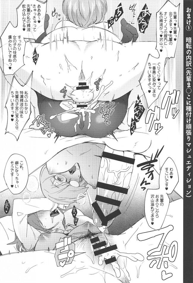 【FGO エロ漫画・エロ同人】ぬきぬきマイカルデア (21)