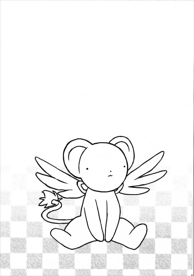 【CCさくら エロ同人】こたえて! 小狼君【エロ漫画】 (22)