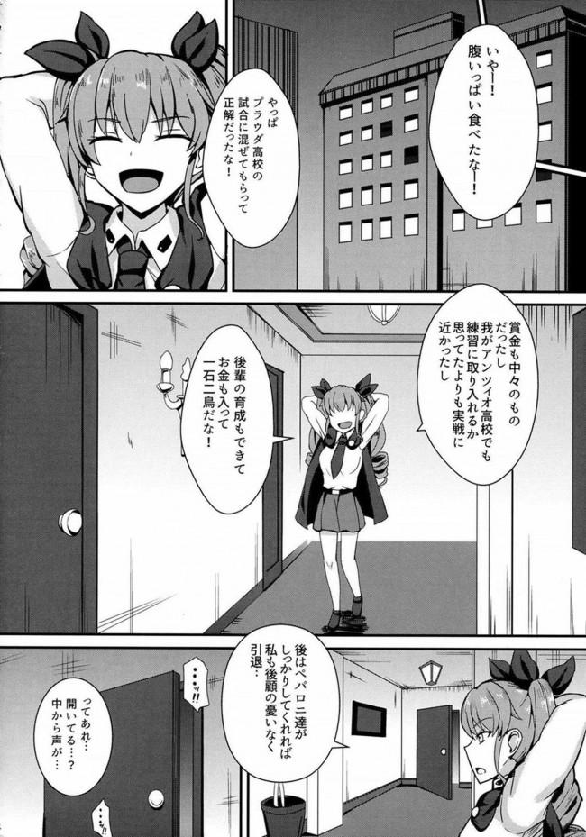 【ガルパン エロ漫画・エロ同人】自走砲なんかに絶対負けない!2 (5)