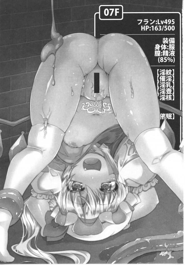 【東方 エロ漫画・エロ同人】フランちゃんのエロトラップダンジョン IMMORAL TATTOO (3)
