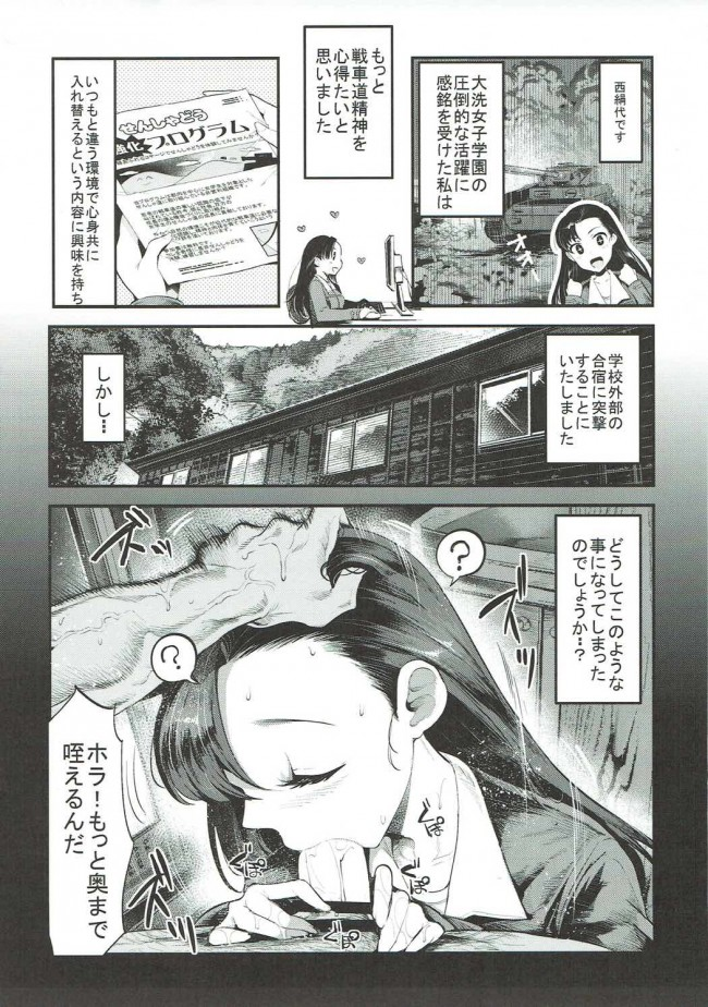【ガルパン エロ漫画・エロ同人】ガルパンらくがきちょう4 (8)