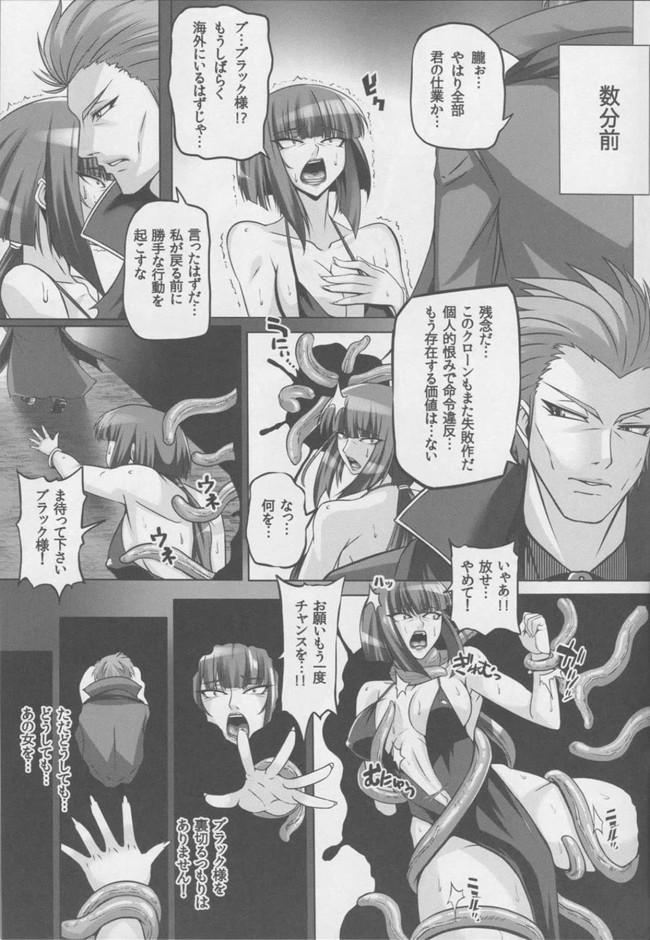【対魔忍アサギ エロ漫画・エロ同人誌】闇に堕つくノ一たち FINAL (36)