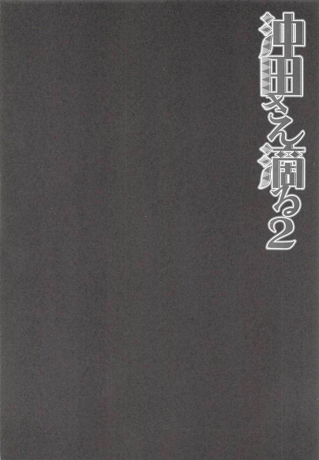 【Fate Grand Order エロ同人】パイパン巨乳な彼女に中出しセックス【無料 エロ漫画】(3)
