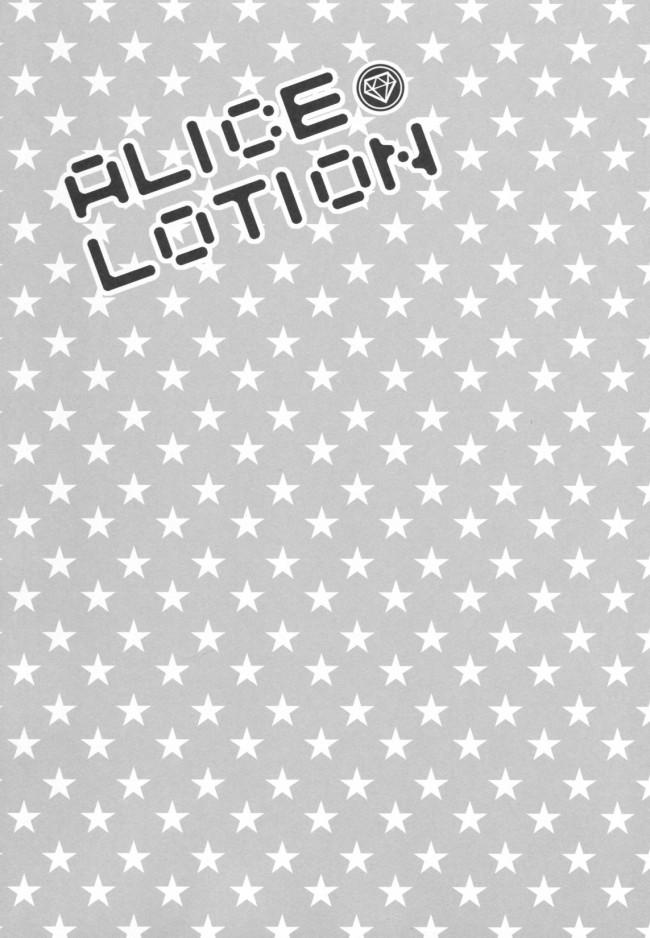 【モバマス エロ漫画・エロ同人】ALICE LOTION (2)