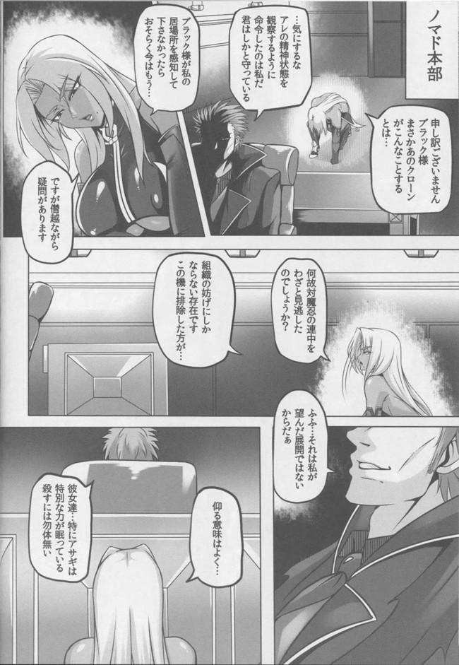 【対魔忍アサギ エロ漫画・エロ同人誌】闇に堕つくノ一たち FINAL (37)