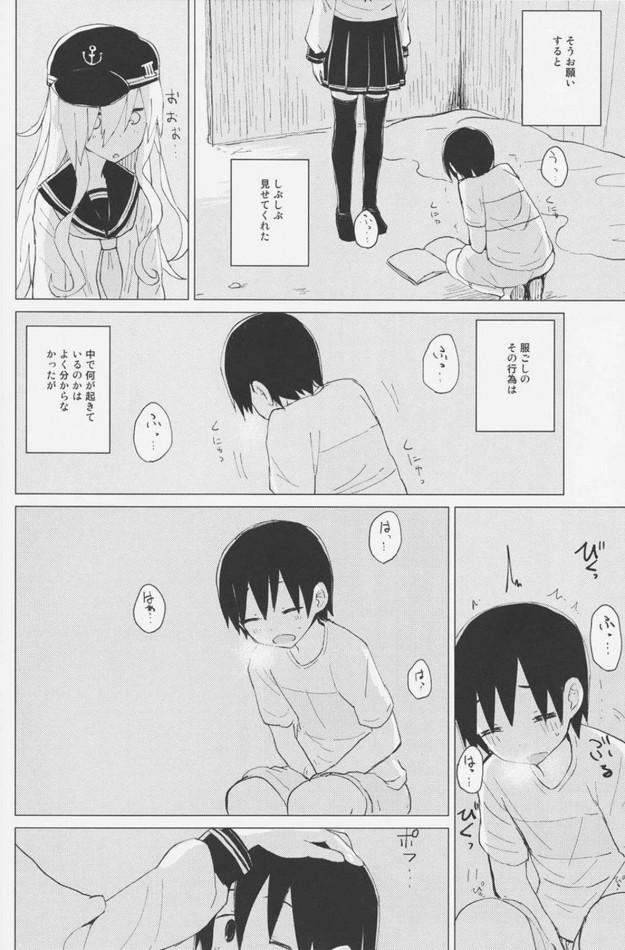 【艦これ エロ漫画・エロ同人】響おねえちゃんと。 (11)