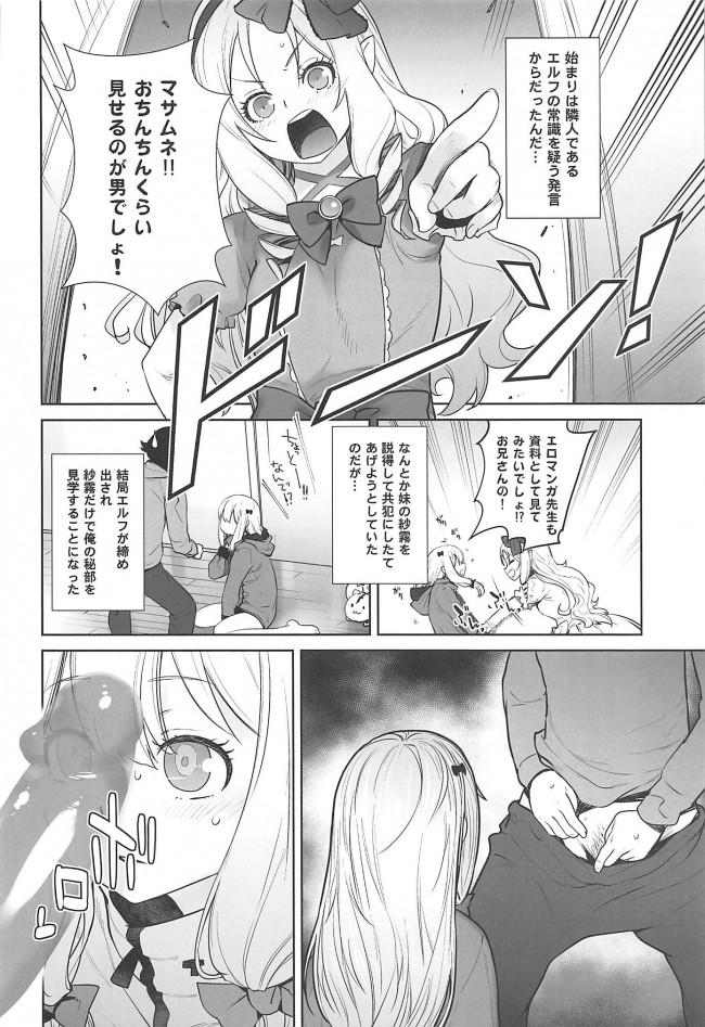 【エロ同人誌 エロマンガ先生】マサムネが妹にオナニーしていいよと言われたので… 【エロ漫画】 (5)