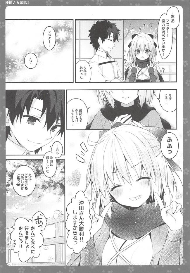 【Fate Grand Order エロ同人】パイパン巨乳な彼女に中出しセックス【無料 エロ漫画】(16)