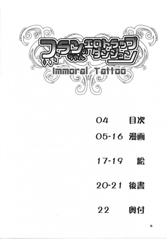【東方 エロ漫画・エロ同人】フランちゃんのエロトラップダンジョン IMMORAL TATTOO (4)