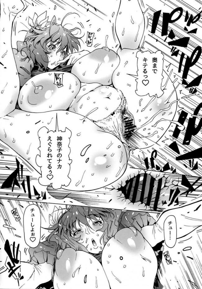 【東方 エロ漫画・エロ同人】神奈子様は甘えたい (11)