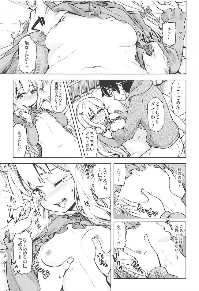 【エロ同人誌 エロマンガ先生】うそつきへんたい兄さんなんて大キライ!!【エロ漫画】 (16)