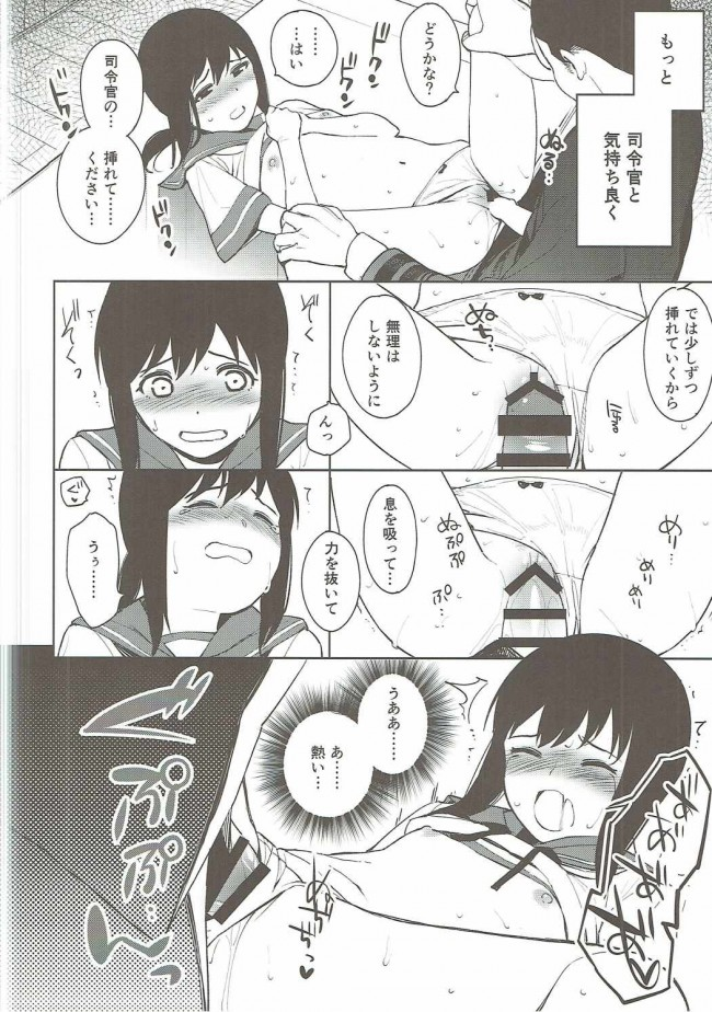 【艦これ エロ漫画・エロ同人】わるいふぶき (17)