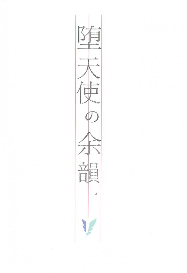 【ラブライブ! エロ同人】堕天使の余韻。【エロ漫画】 (22)