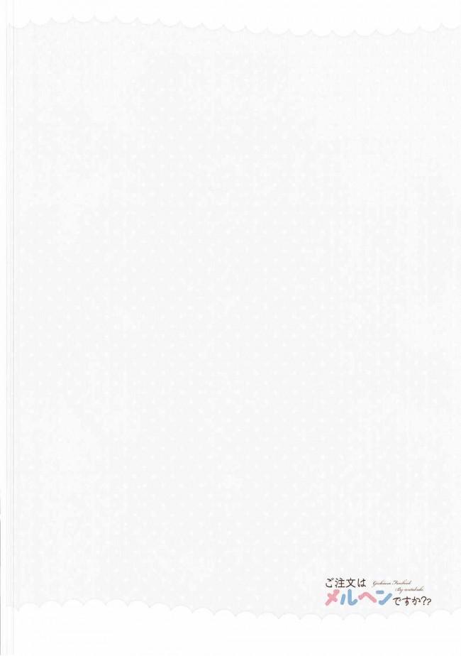 【ごちうさ エロ漫画・エロ同人誌】ご注文はメルヘンですか? (3)