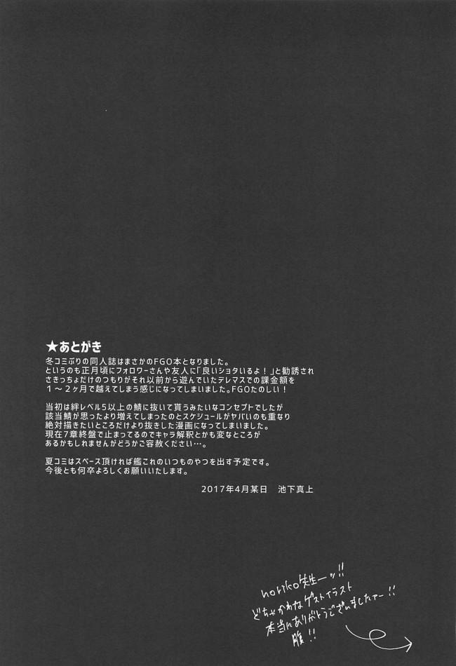 【FGO エロ漫画・エロ同人】ぬきぬきマイカルデア (26)